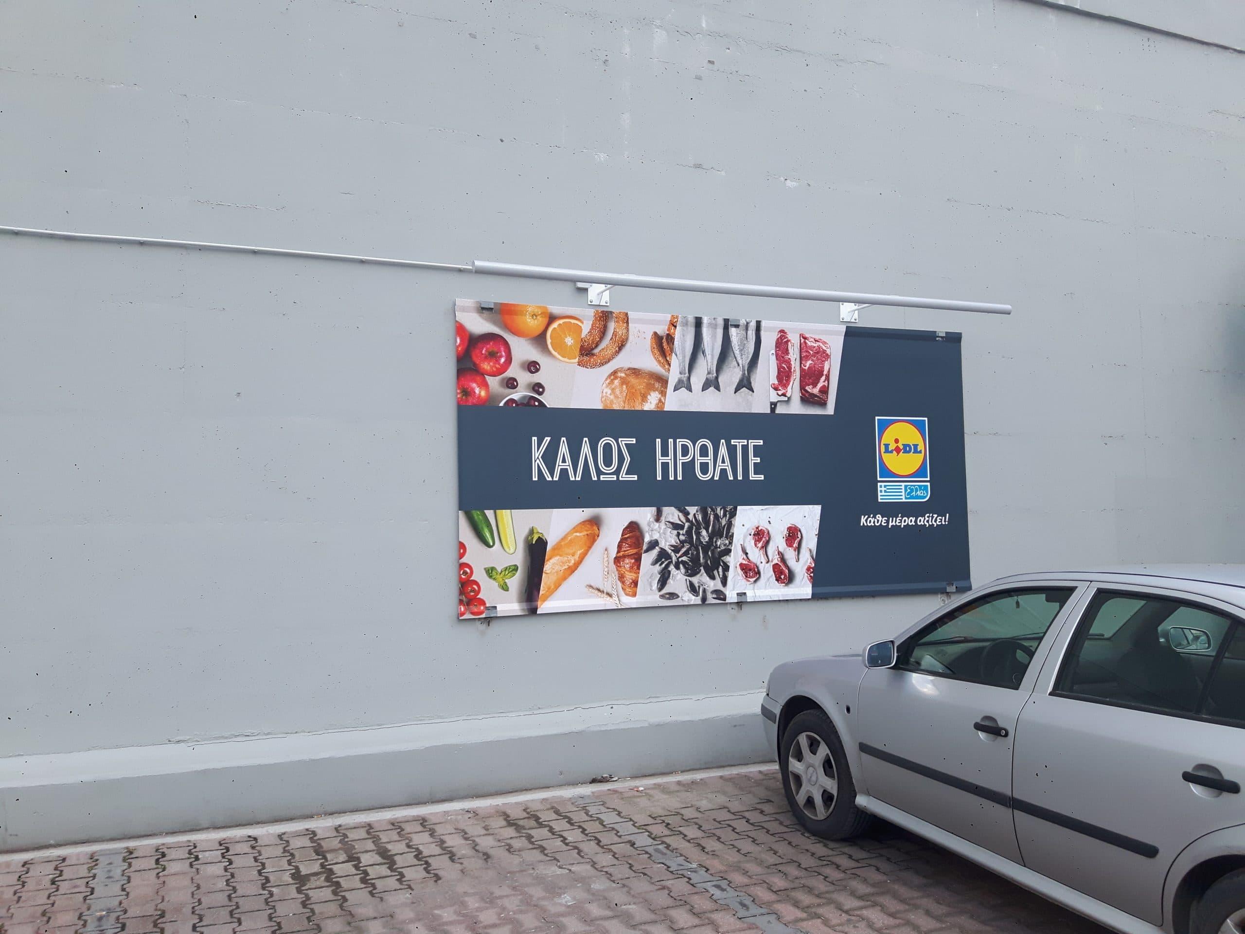 lidl-banner