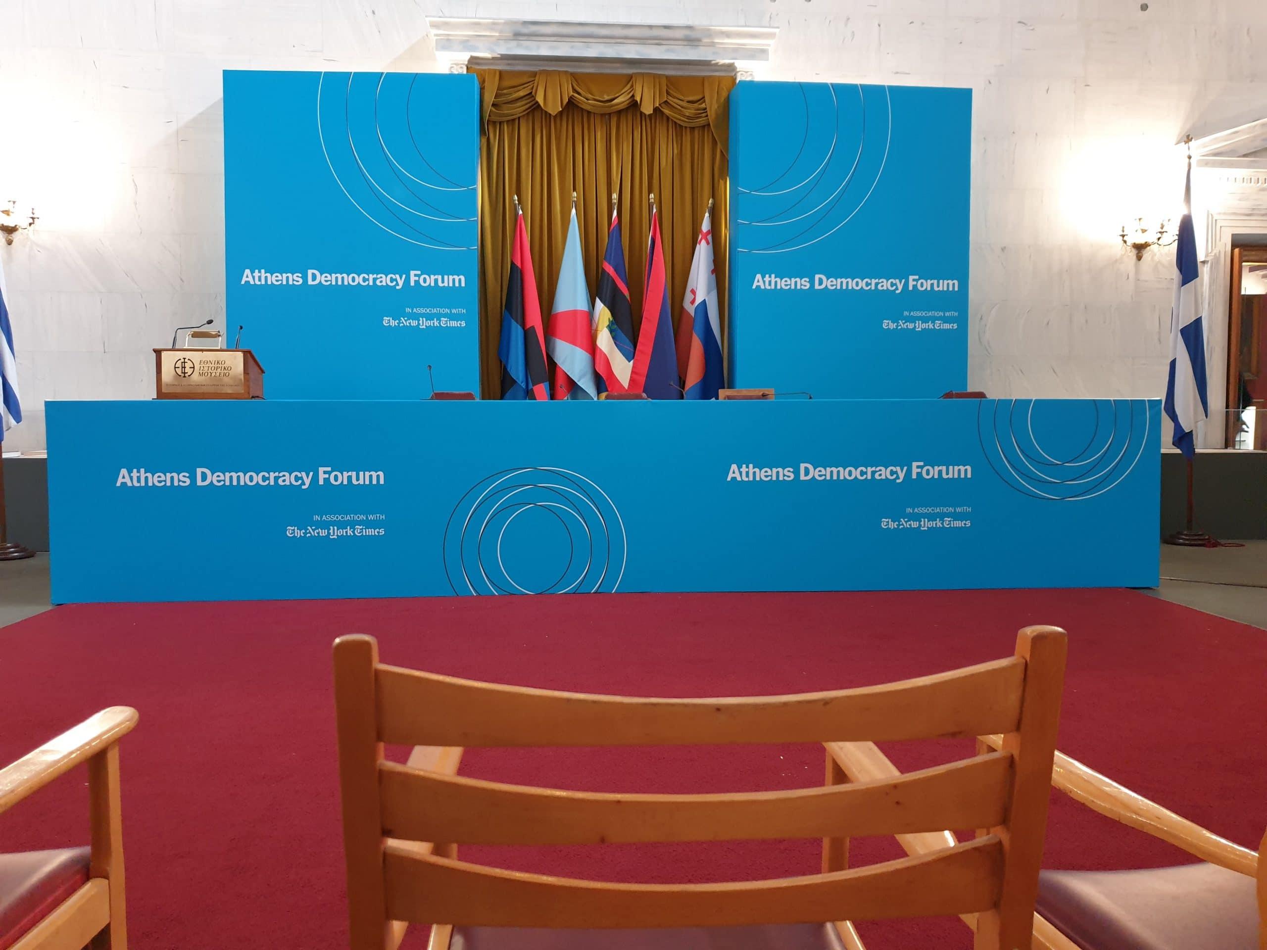 EVENT Athens Dimocracy Forum